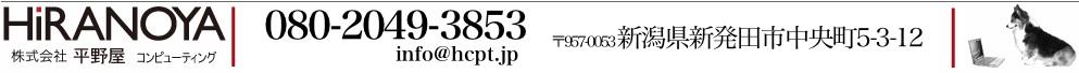 HIRANOYA 平野屋 コンピューティング